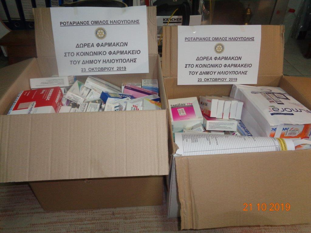 rotary club of ilioupolis: donated medical supplies