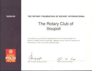 Βραβείο για την σημαντική οικονομική ενίσχυση του διεθνούς Ρόταρυ